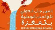 """عرض """"المرحول"""" يفتتح الدورة 32 من المهرجان الدولي للواحات الجبلية بتمغزة"""
