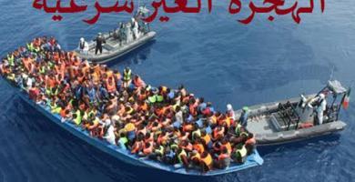 محاولات الهجرة غير الشرعية في صفوف الإناث