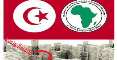 تونس والبنك الإفريقي للتنمية