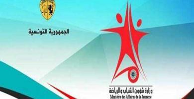 وزارة شؤون الشباب والرياضة تدعو الجامعات والجمعيات الرياضية الى الكشف عن تمويلاتها الاجنبية