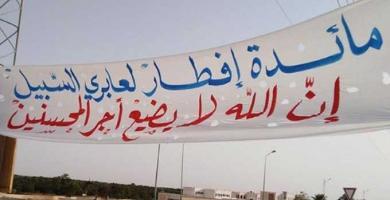 موائد إفطار للعابرين بمدينة حزوة بتوزر يعدها أهالي البلدة