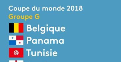 قرعة تونس