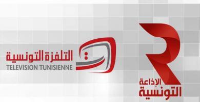 إضراب عام بمؤسستي الإذاعة و التلفزة التونسية أيام 20 و21 و22 أفريل الجاري